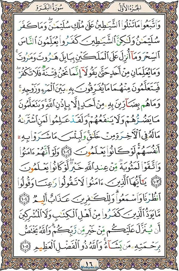 قرآن  عثمان طه با کیفیت بالا صفحه 16