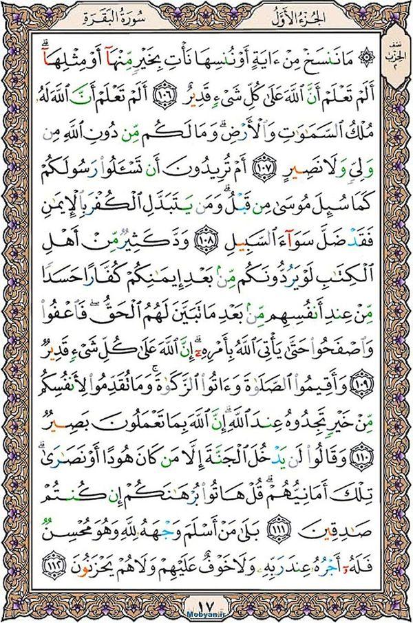 قرآن  عثمان طه با کیفیت بالا صفحه 17
