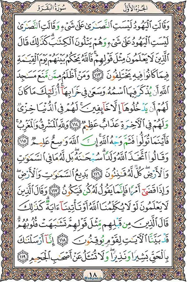 قرآن  عثمان طه با کیفیت بالا صفحه 18