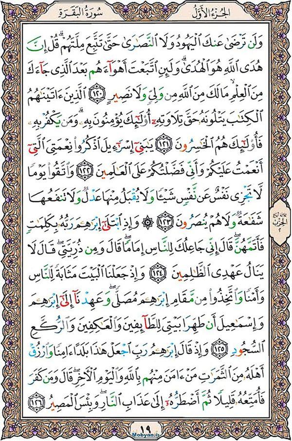 قرآن  عثمان طه با کیفیت بالا صفحه 19