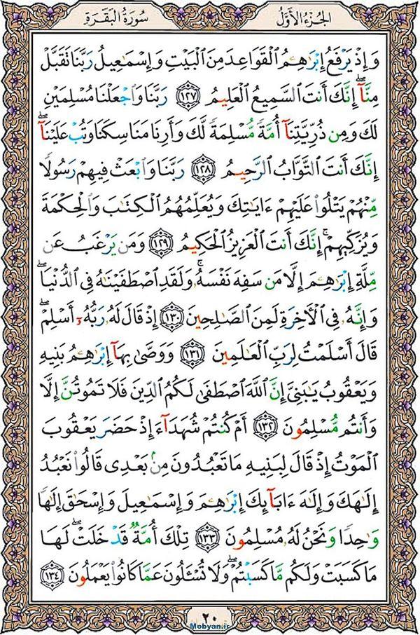قرآن  عثمان طه با کیفیت بالا صفحه 20