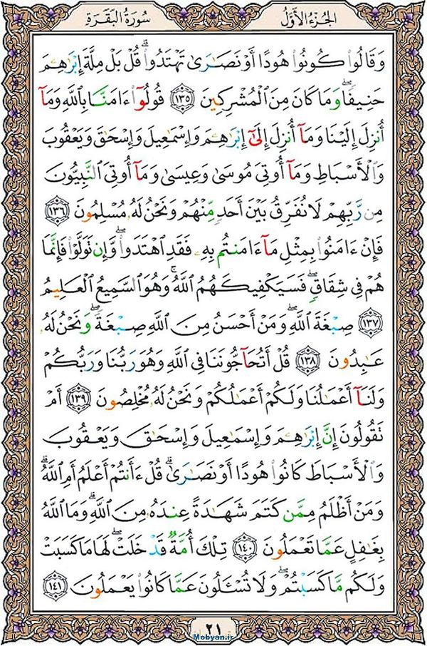 قرآن  عثمان طه با کیفیت بالا صفحه 21