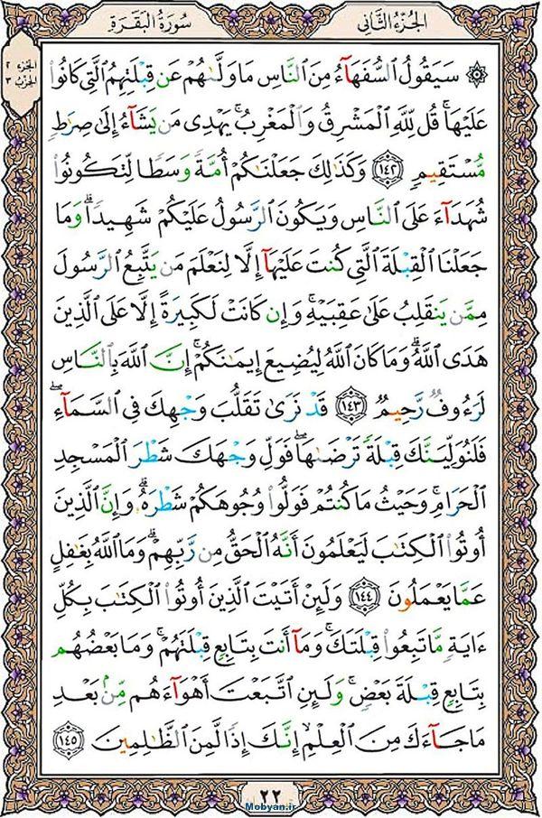 قرآن  عثمان طه با کیفیت بالا صفحه 22