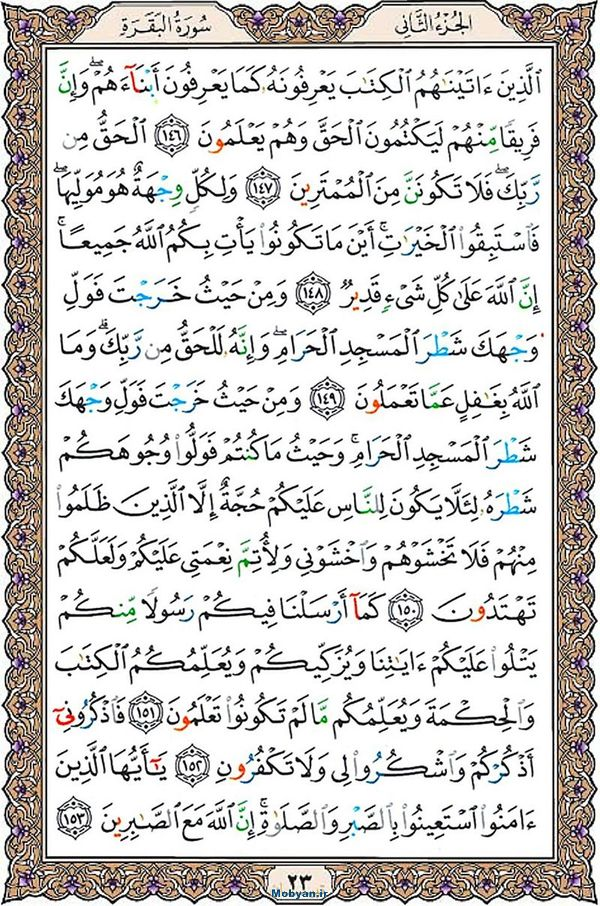 قرآن  عثمان طه با کیفیت بالا صفحه 23