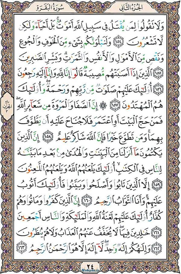 قرآن  عثمان طه با کیفیت بالا صفحه 24