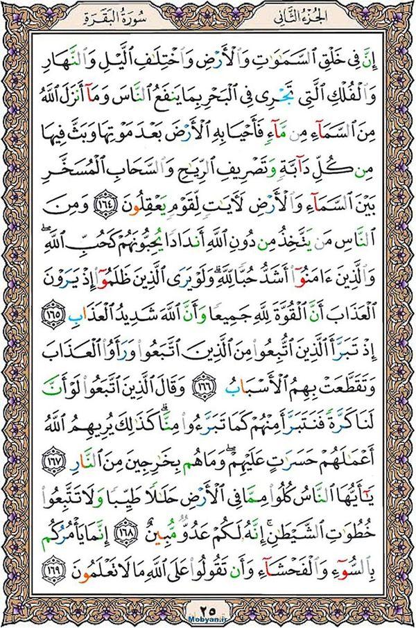 قرآن  عثمان طه با کیفیت بالا صفحه 25