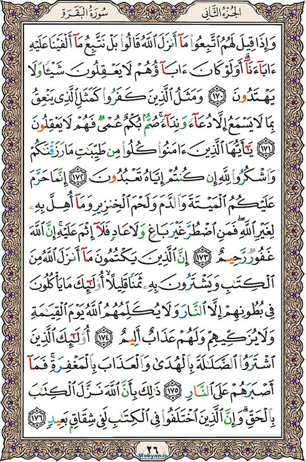 قرآن  عثمان طه با کیفیت بالا صفحه 26
