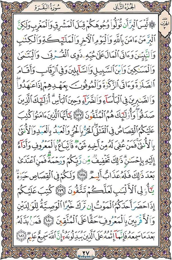 قرآن  عثمان طه با کیفیت بالا صفحه 27