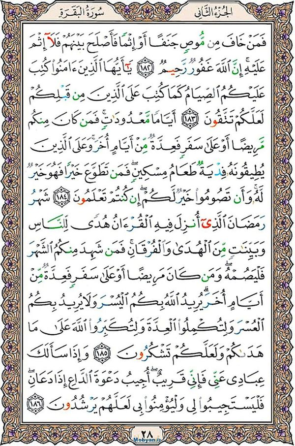 قرآن  عثمان طه با کیفیت بالا صفحه 28