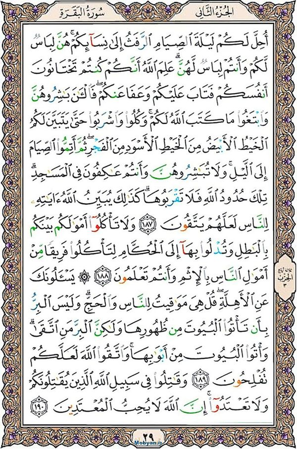 قرآن  عثمان طه با کیفیت بالا صفحه 29