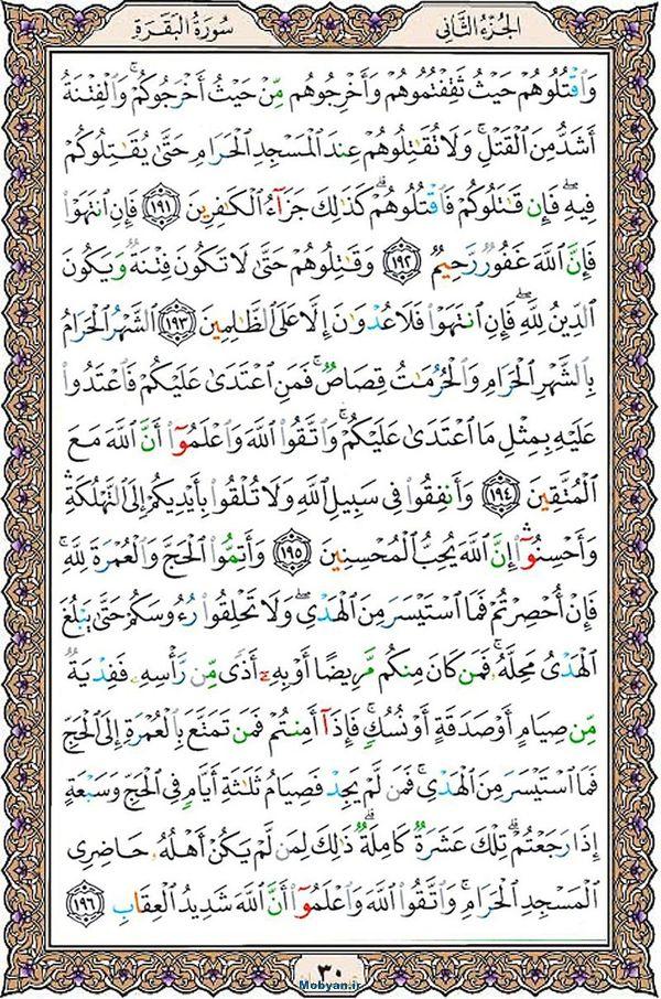 قرآن  عثمان طه با کیفیت بالا صفحه 30