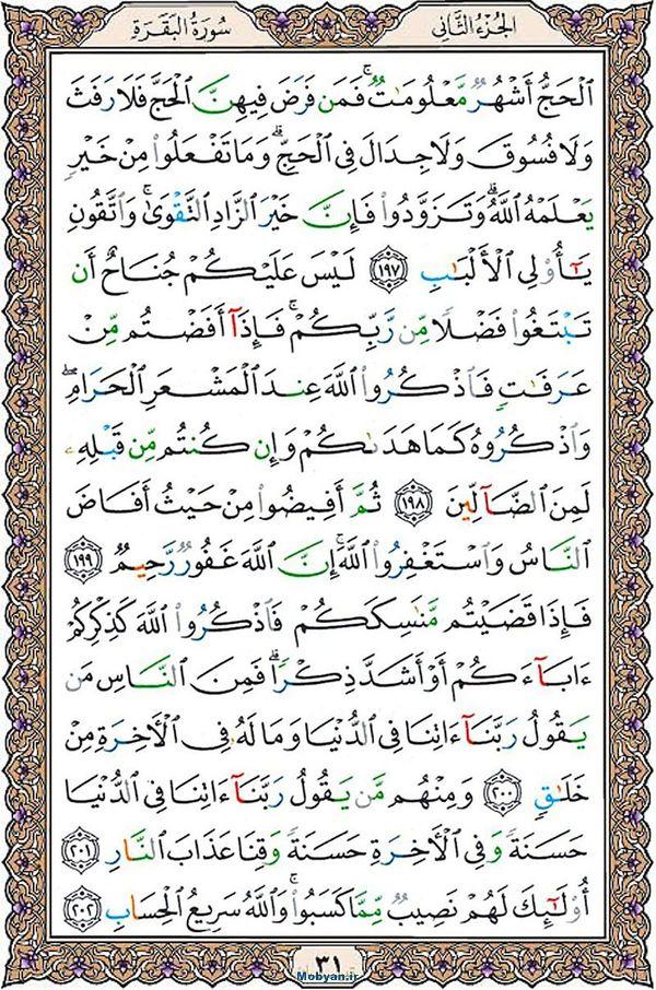 قرآن  عثمان طه با کیفیت بالا صفحه 31