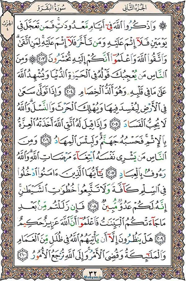 قرآن  عثمان طه با کیفیت بالا صفحه 32