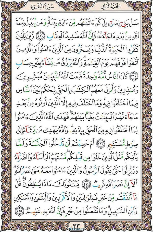 قرآن  عثمان طه با کیفیت بالا صفحه 33