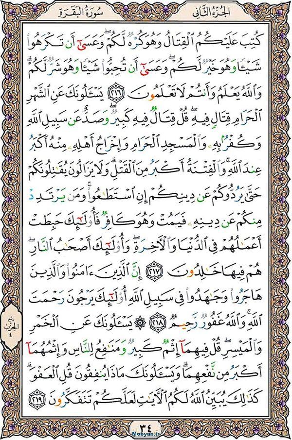 قرآن  عثمان طه با کیفیت بالا صفحه 34