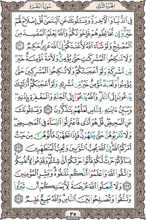 قرآن  عثمان طه با کیفیت بالا صفحه 35