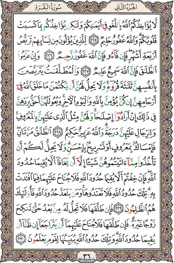 قرآن  عثمان طه با کیفیت بالا صفحه 36