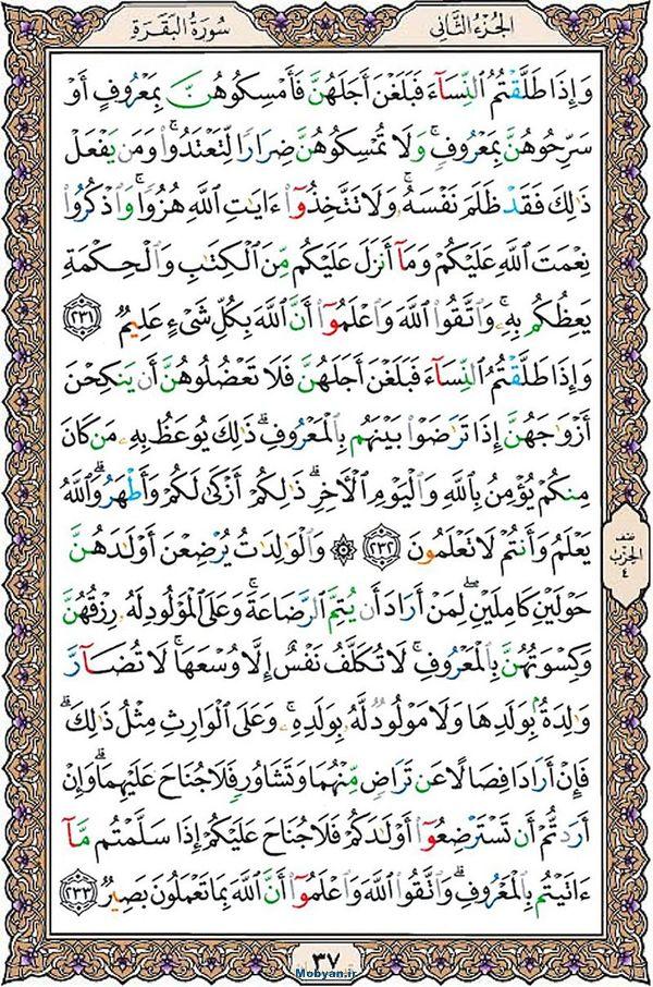 قرآن  عثمان طه با کیفیت بالا صفحه 37
