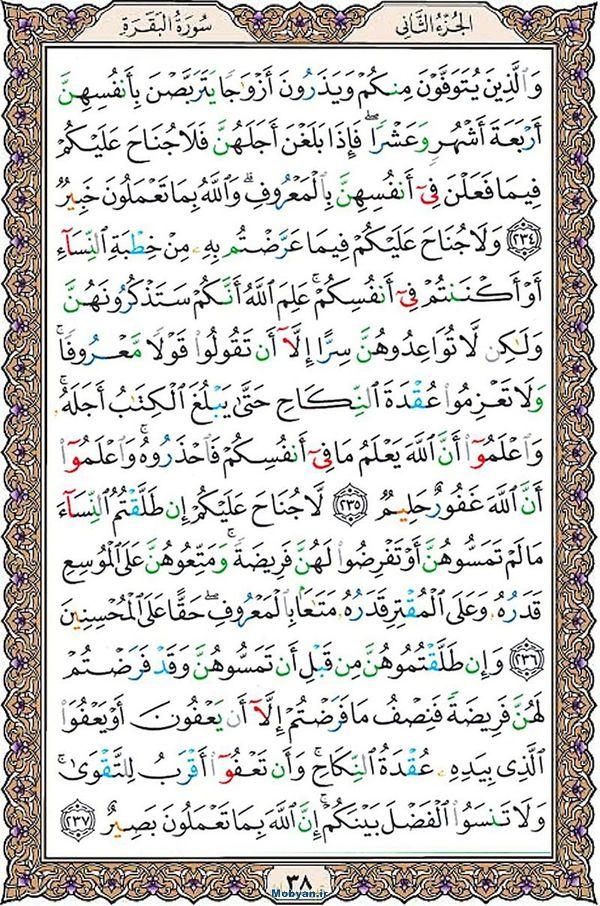 قرآن  عثمان طه با کیفیت بالا صفحه 38