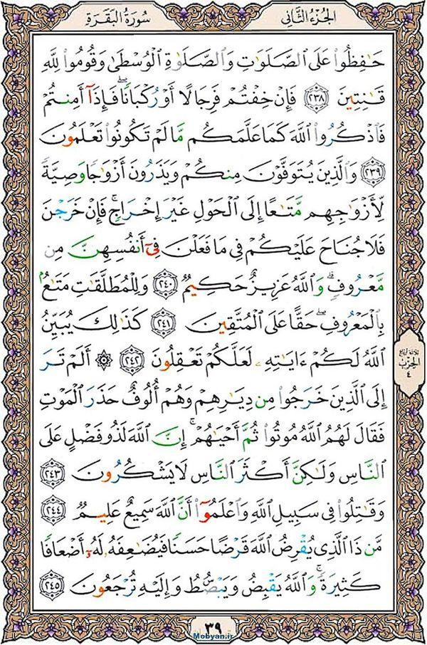 قرآن  عثمان طه با کیفیت بالا صفحه 39