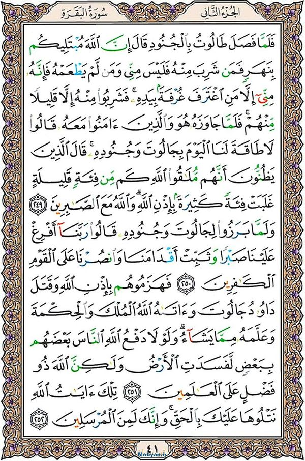 قرآن  عثمان طه با کیفیت بالا صفحه 41