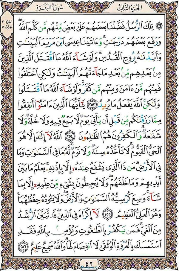 قرآن  عثمان طه با کیفیت بالا صفحه 42