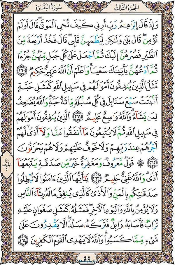 قرآن  عثمان طه با کیفیت بالا صفحه 44