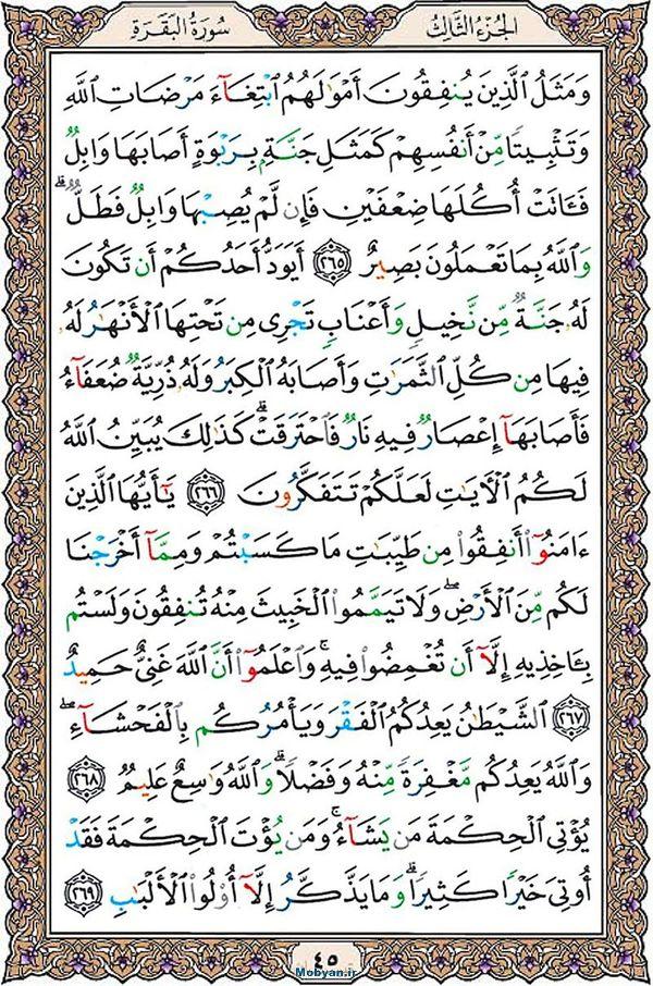 قرآن  عثمان طه با کیفیت بالا صفحه 45