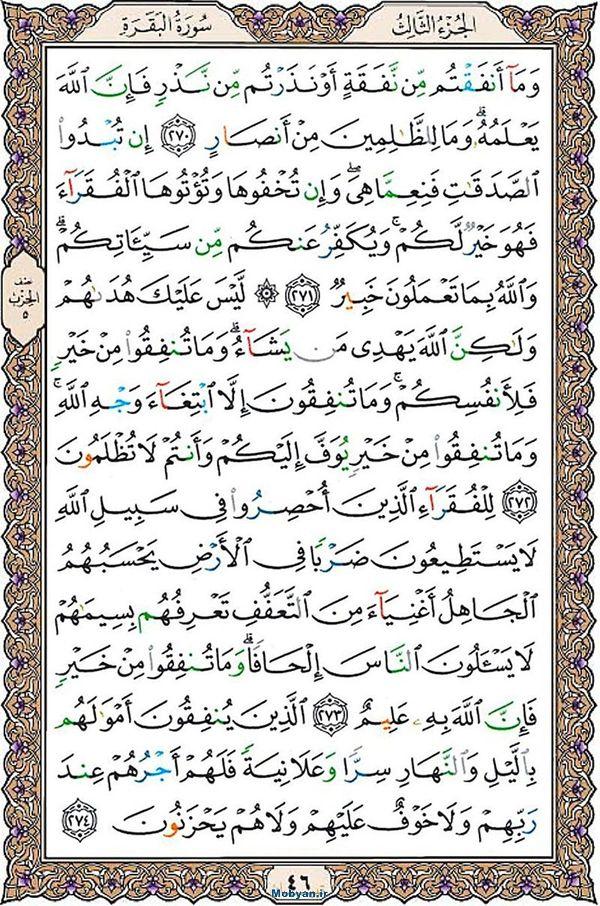 قرآن  عثمان طه با کیفیت بالا صفحه 46