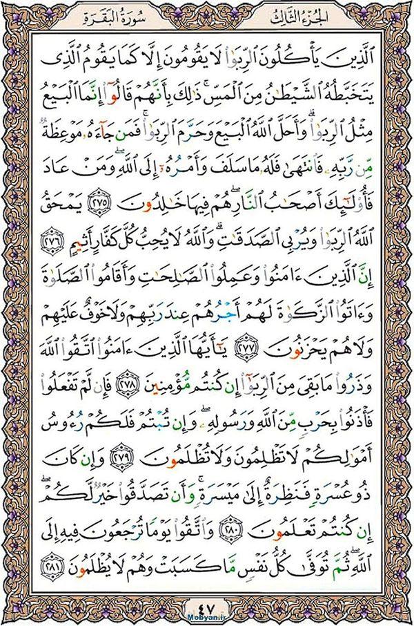 قرآن  عثمان طه با کیفیت بالا صفحه 47