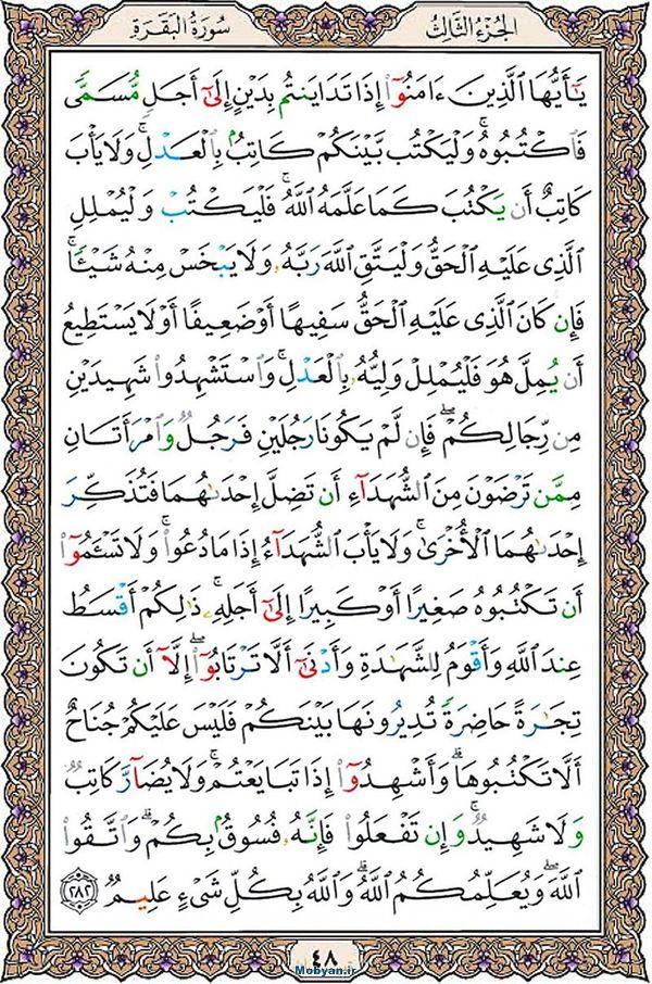 قرآن  عثمان طه با کیفیت بالا صفحه 48