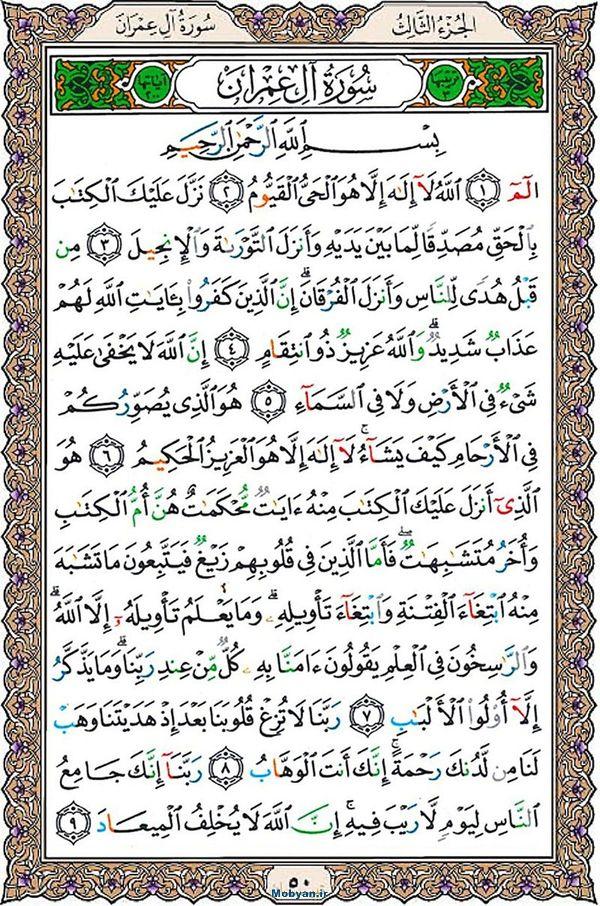 قرآن  عثمان طه با کیفیت بالا صفحه 50
