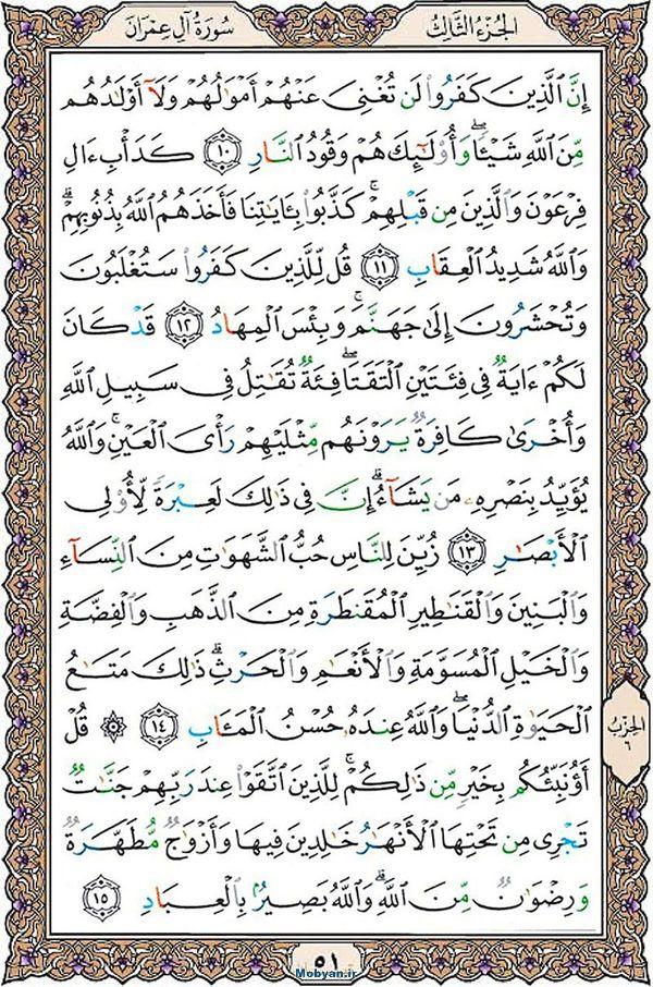 قرآن  عثمان طه با کیفیت بالا صفحه 51