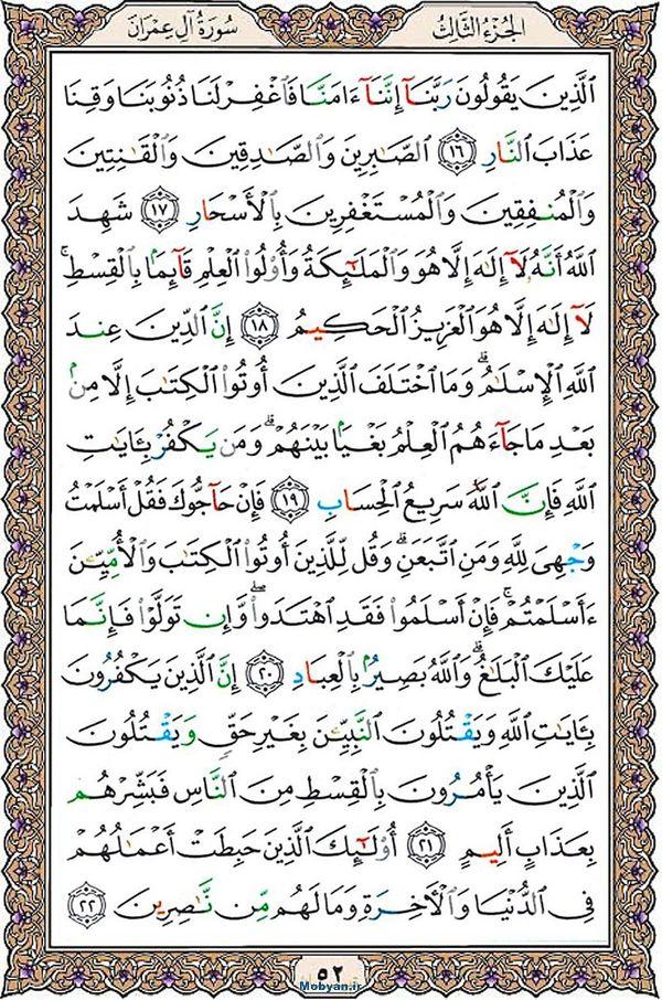 قرآن  عثمان طه با کیفیت بالا صفحه 52