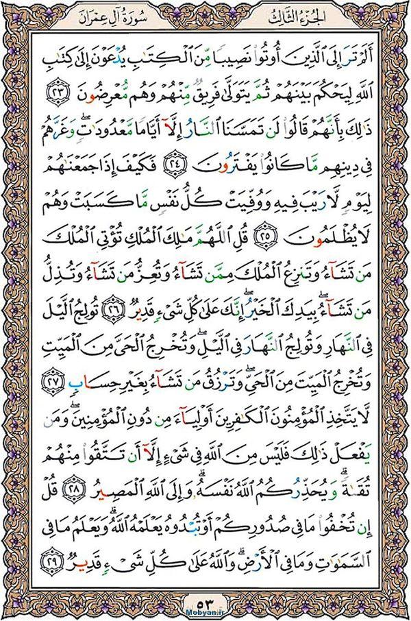 قرآن  عثمان طه با کیفیت بالا صفحه 53