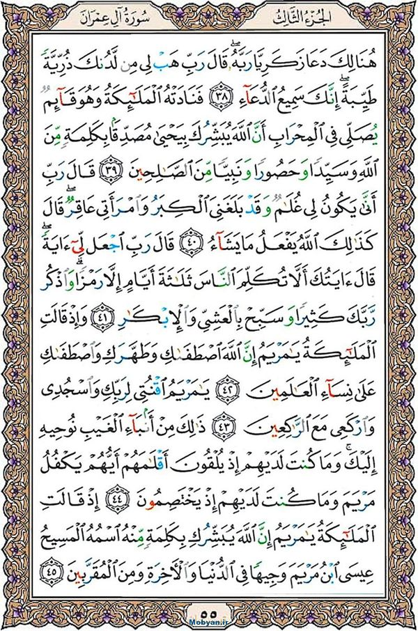 قرآن  عثمان طه با کیفیت بالا صفحه 55