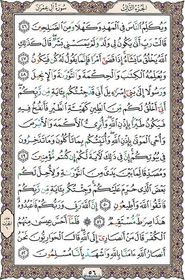 قرآن  عثمان طه با کیفیت بالا صفحه 56