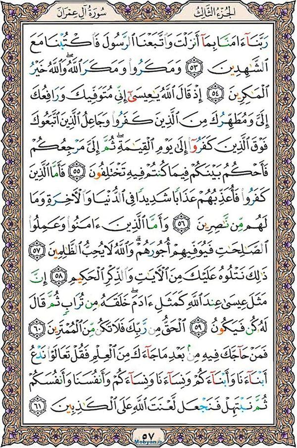 قرآن  عثمان طه با کیفیت بالا صفحه 57