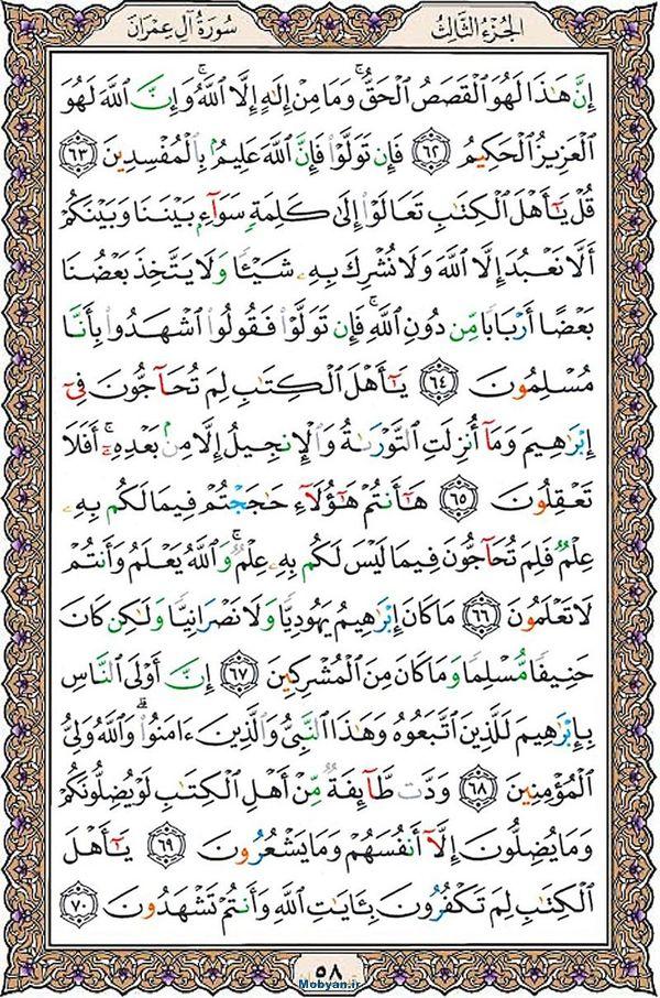 قرآن  عثمان طه با کیفیت بالا صفحه 58