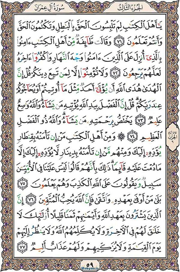 قرآن  عثمان طه با کیفیت بالا صفحه 59