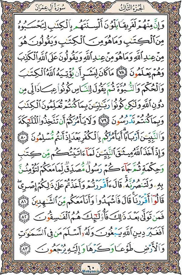 قرآن  عثمان طه با کیفیت بالا صفحه 60