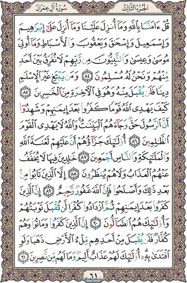 قرآن  عثمان طه با کیفیت بالا صفحه 61