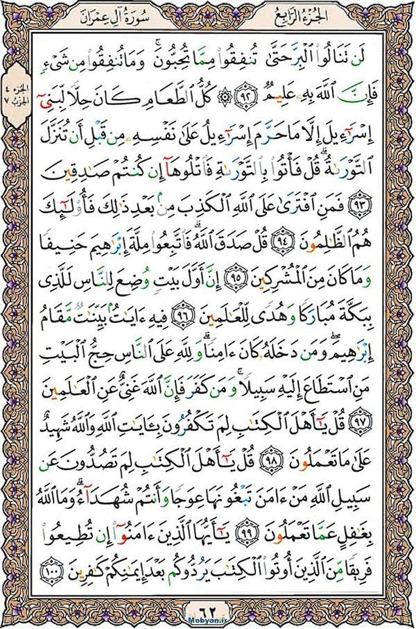 قرآن  عثمان طه با کیفیت بالا صفحه 62