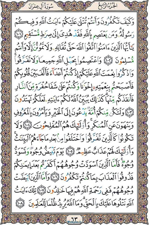 قرآن  عثمان طه با کیفیت بالا صفحه 63