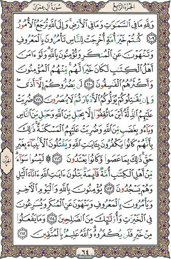 قرآن  عثمان طه با کیفیت بالا صفحه 64