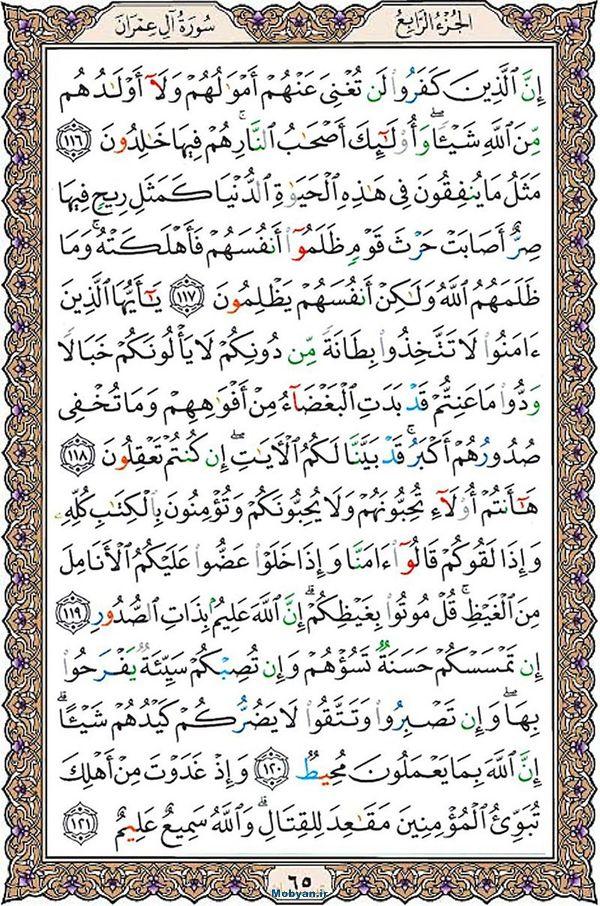 قرآن  عثمان طه با کیفیت بالا صفحه 65