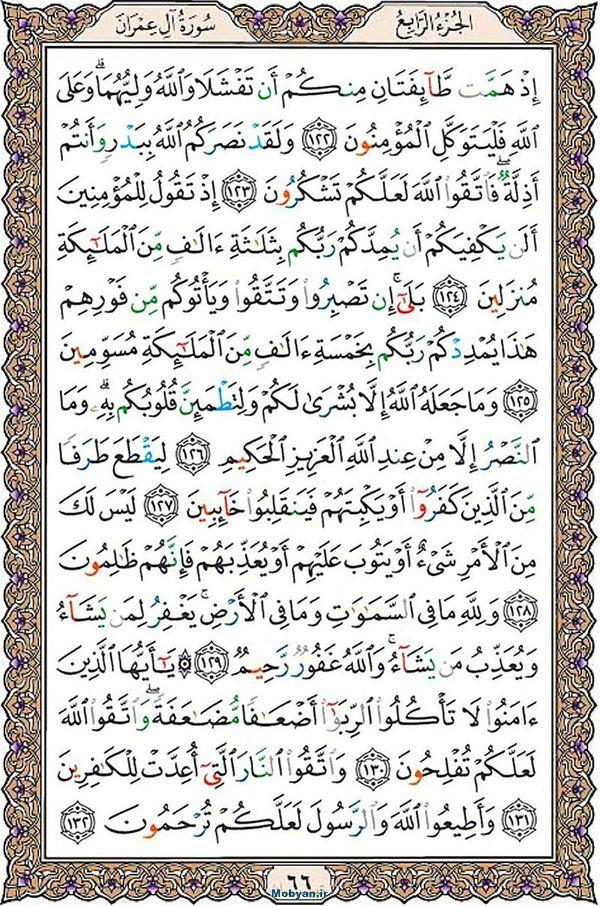 قرآن  عثمان طه با کیفیت بالا صفحه 66