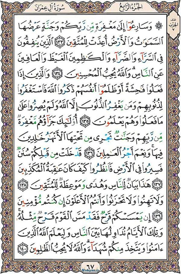 قرآن  عثمان طه با کیفیت بالا صفحه 67