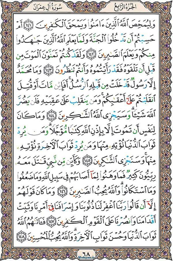 قرآن  عثمان طه با کیفیت بالا صفحه 68