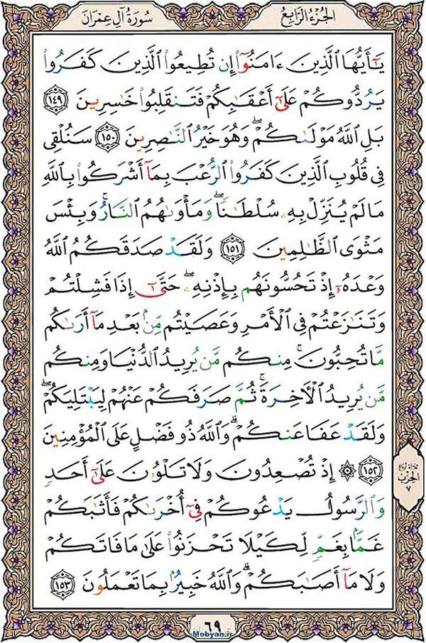 قرآن  عثمان طه با کیفیت بالا صفحه 69